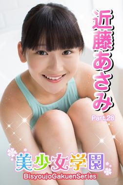 美少女学園 近藤あさみ Part.28-電子書籍