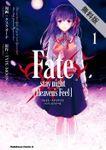Fate/stay night [Heaven's Feel](1)【期間限定 無料お試し版】