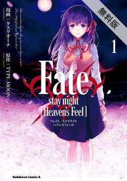 Fate/stay night [Heaven's Feel](1)【期間限定 無料お試し版】-電子書籍