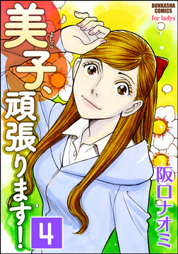 美子、頑張ります!(分冊版) 【第4話】-電子書籍