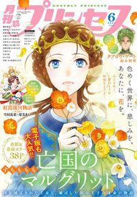 プリンセス2021年6月特大号