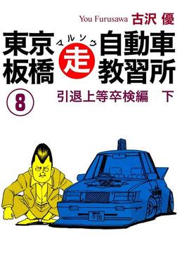 東京板橋マルソウ自動車教習所(8)-電子書籍