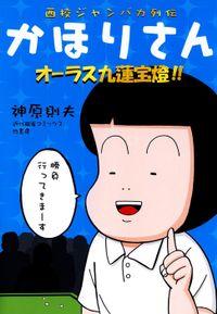 西校ジャンバカ列伝 かほりさん オーラス九蓮宝燈!!