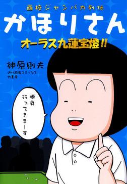 西校ジャンバカ列伝 かほりさん オーラス九蓮宝燈!!-電子書籍