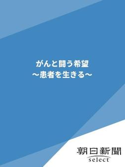 がんと闘う希望 ~患者を生きる~-電子書籍