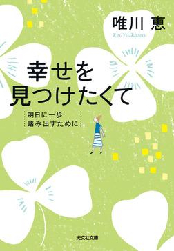 幸せを見つけたくて~明日に一歩踏み出すために~-電子書籍