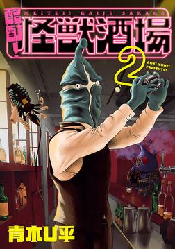 酩酊!怪獣酒場(2)-電子書籍