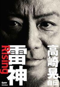 雷神~Rising 高崎晃 自伝(ギター・マガジン)