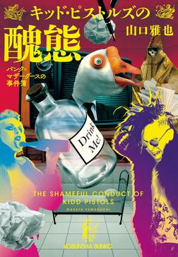 キッド・ピストルズの醜態~パンク=マザーグースの事件簿~-電子書籍