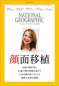 ナショナル ジオグラフィック日本版 2018年11月号 [雑誌]-電子書籍