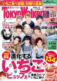 月刊 東京ウォーカー 2020年2月号