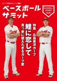 ベースボールサミット第4回 広島東洋カープ 鯉に恋して 真っ赤に燃えたぎるカープ愛