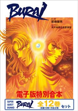 電子特別合本 BURAI(ブライ) 全12巻セット-電子書籍