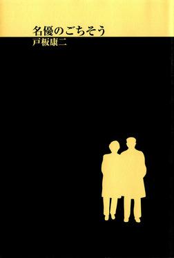 名優のごちそう-電子書籍
