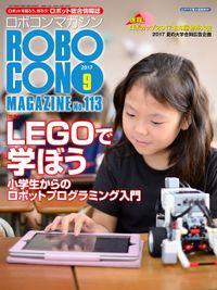 ROBOCON Magazine 2017年9月号