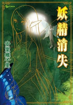 妖精消失-電子書籍
