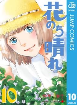 花のち晴れ~花男 Next Season~ 10-電子書籍