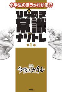 ひらめき常識ナゾトレ 第1巻