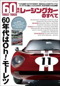 ニューモデル速報 歴代シリーズ 60年代レーシングカーのすべて