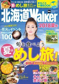 北海道Walker 2018夏号