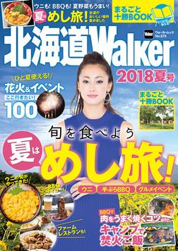 北海道Walker 2018夏号-電子書籍