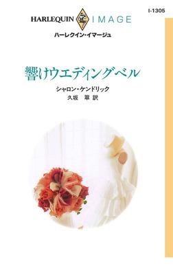 響けウエディングベル-電子書籍