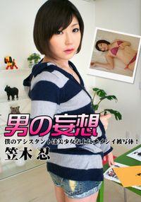 男の妄想 笠木忍 僕のアシスタントは美少女な上にオイシイ被写体!