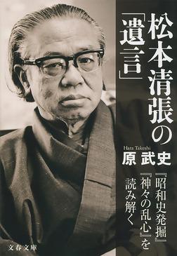 松本清張の「遺言」 『昭和史発掘』『神々の乱心』を読み解く-電子書籍
