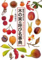 木の実の呼び名事典