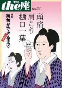 the座 52号 頭痛肩こり樋口一葉(2003)