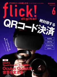 flick! digital 2019年6月号 vol.92