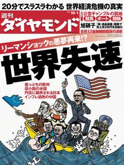 週刊ダイヤモンド 11年10月1日号-電子書籍