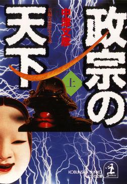 政宗の天下(上・下合冊版)-電子書籍