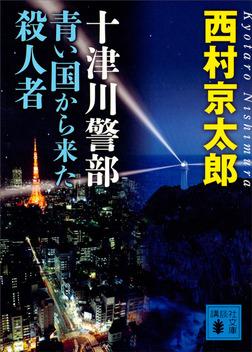 十津川警部 青い国から来た殺人者-電子書籍