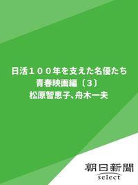 日活100年を支えた名優たち 青春映画編〔3〕松原智恵子、舟木一夫