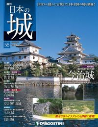 日本の城 改訂版 第55号