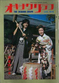 オキナワグラフ 1978年新春特大号 戦後沖縄の歴史とともに歩み続ける写真誌