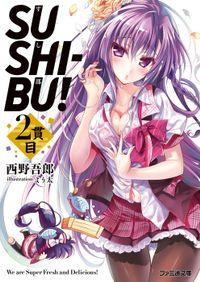 SUSHI-BU! 2貫目