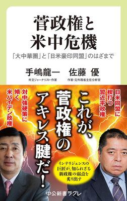 菅政権と米中危機 「大中華圏」と「日米豪印同盟」のはざまで-電子書籍