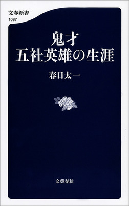 鬼才 五社英雄の生涯-電子書籍