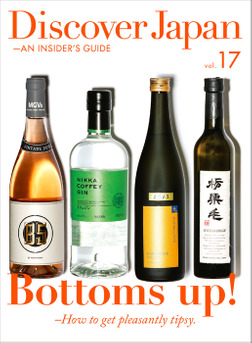 Discover Japan - AN INSIDER'S GUIDE 「Bottoms up!─How to get pleasantly tipsy.」-電子書籍