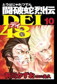 闘破蛇烈伝DEI48(10)