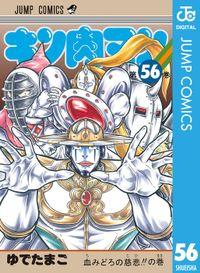 キン肉マン 56