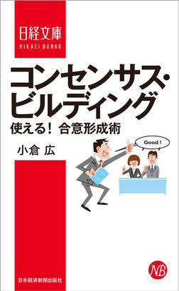 コンセンサス・ビルディング ―使える! 合意形成術-電子書籍
