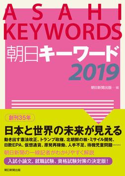朝日キーワード2019-電子書籍