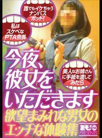 今夜、彼女をいただきます!欲望まみれな男女のエッチな体験集★【体験ルポ】現代の日本にそんなおとぎ話が・・・★「写真モデル募集ナンパ」で150人切★裏モノJAPAN