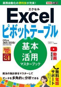 できるポケット Excelピボットテーブル 基本&活用マスターブック Office 365/2019/2016/2013対応