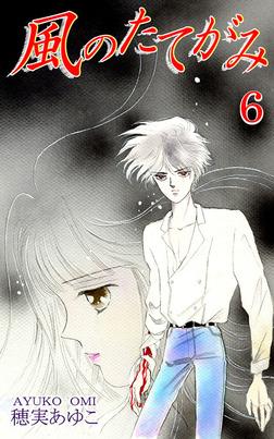 風のたてがみ(6)-電子書籍