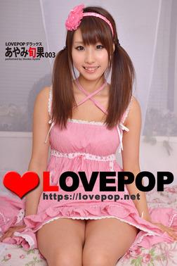 LOVEPOP デラックス あやみ旬果 003-電子書籍