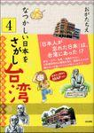 なつかしい日本をさがし台湾(分冊版) 【第4話】